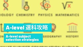 A Level 選科攻略 /// A Level Subject Selection Strategies