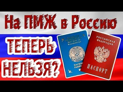 Выписка на ПМЖ в Россию. Моя грустная история. Программа переселения.