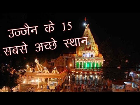 Top 15 Palace To Visit In Ujjain............Ujjain Tourism Palace