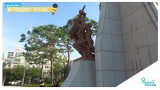 2018 8월 2주_계양구, 제71주년 광복절 기념식 가져 영상 썸네일