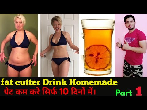 Weight loss Drink at Home / loss 5 kg in 10 Days. Fat cutter fast ..Part 1