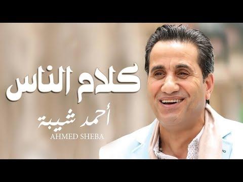 احمد شيبه 2019 | موال كلام الناس ( جودة عالية )