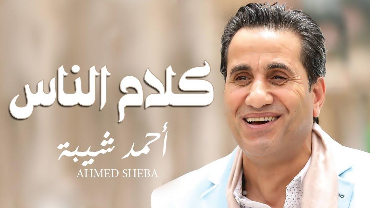 تحميل اغاني احمد شيبه mp3