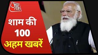 Hindi News Live: देश-दुनिया की शाम की 100 बड़ी खबरें I Nonstop 100 I Top 100 I Apr 14, 2021