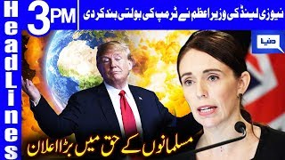 NZ PM announces to broadcast 'Azaan' on national TV | Headlines 3 PM | 20 March 2019 | Dunya News