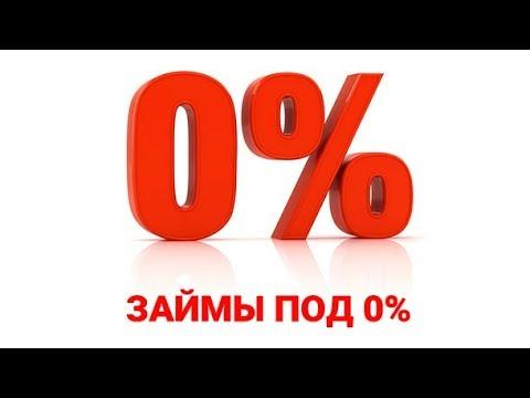 ОНЛАЙН ЗАЙМЫ ПОД 0%
