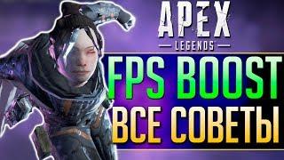 ЯК ПІДНЯТИ FPS в APEX LEGENDS: Поради щодо оптимізації гри. Як дізнатися пінг? qadRaT Apex Legends #5
