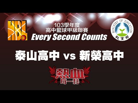 ::決賽::103學年度HBL 泰山高中 Vs 新榮高中 高中籃球甲級聯賽