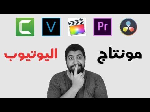 صورة  لاب توب فى مصر افضل برامج مونتاج للكمبيوتر و لليوتيوب تقدر تبدا به افضل لاب توب من يوتيوب