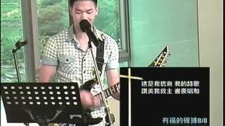 石牌信友堂20110820 一切都在於祢、安靜、諸天宣揚、有福的確據 敬拜團