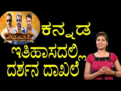 Chakravarthy Create a New Record in Sandalwood | ಕನ್ನಡ ಇತಿಹಾಸದಲ್ಲಿ ದರ್ಶನ ದಾಖಲೆ | YOYO TV Kannada