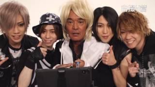 SuG New Album『BLACK』SPOT -SHIGERUまとめ篇−