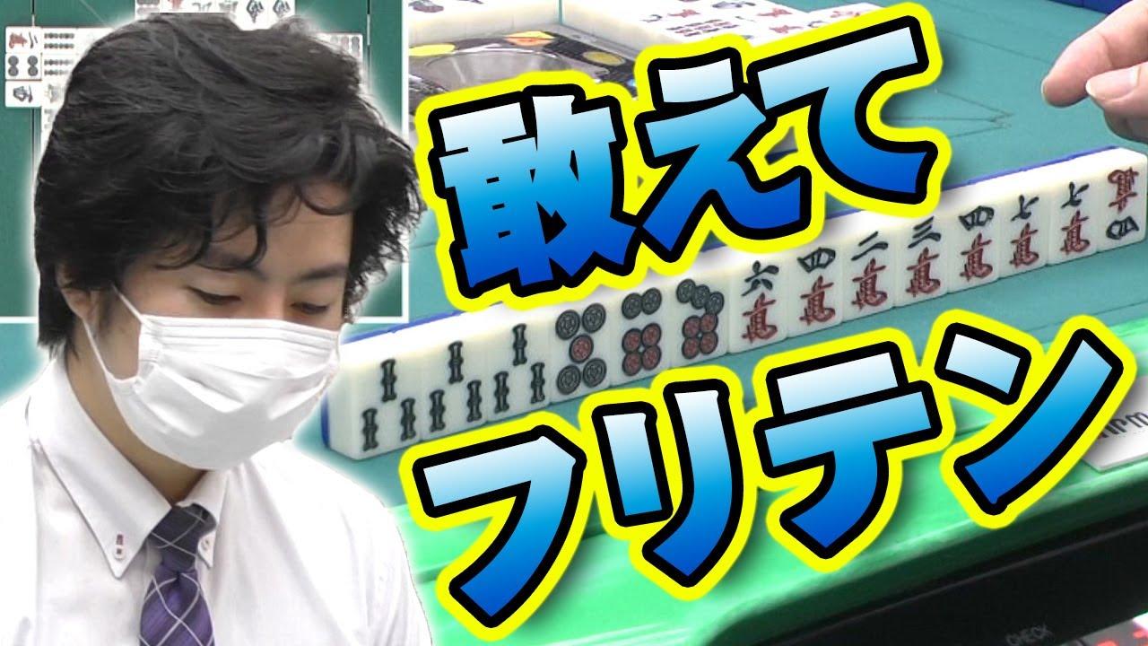 【イケてる奇策】江崎文郎の衝撃フリテンリーチ【麻雀】