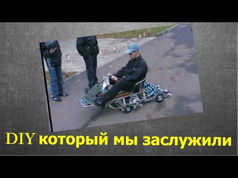 видео: Суровый русский электромобиль своими руками