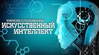 Искусственный интеллект | Киноисследование