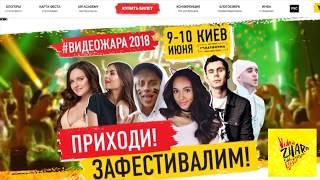 ВИДЕОЖАРА 2018 / ЛУЧШИЙ ФЕСТИВАЛЬ БЛОГЕРОВ В КИЕВЕ