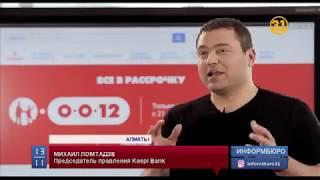 На Kaspi.kz стартовала уникальная акция – покупки в рассрочку до 12 месяцев