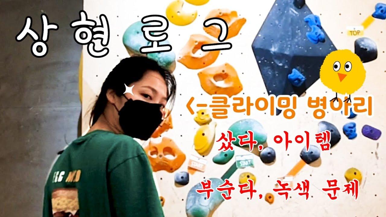 [상현로그] 클라이밍 병아리의 클라이밍 브이로그 2탄