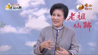 禪機山唯心聖教新店教室 元化法師(1)【老祖仙跡112】| WXTV唯心電視