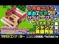 5月病マリオ&まお&牛沢&サイトーブイで『ファミコンジャンプ英雄列伝』を実況!! ホカV番外編SP