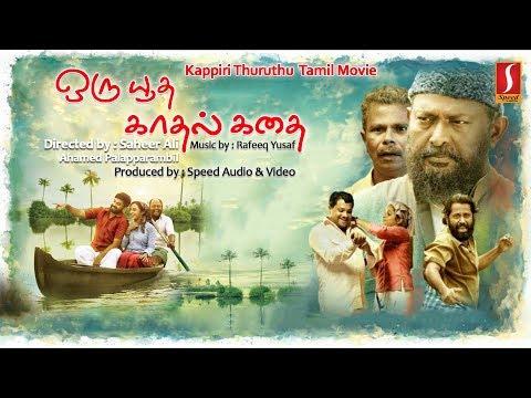 2018 New Release Kappiri Thuruthu Tamil Full Movie | Oru Yutha Kadhal Kadhai | HD 1080 | Upload 2018