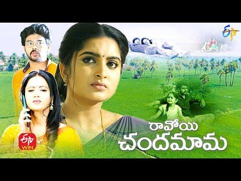 Ravoyi Chandamama | Serial Title Song |  ETV Telugu