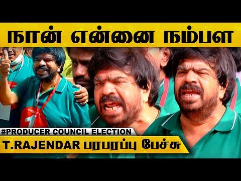 நாங்க Cricket Match விளையாட வரல - T.Rajendar பரபரப்பு பேச்சு.!   Producer Council Election 2020   HD