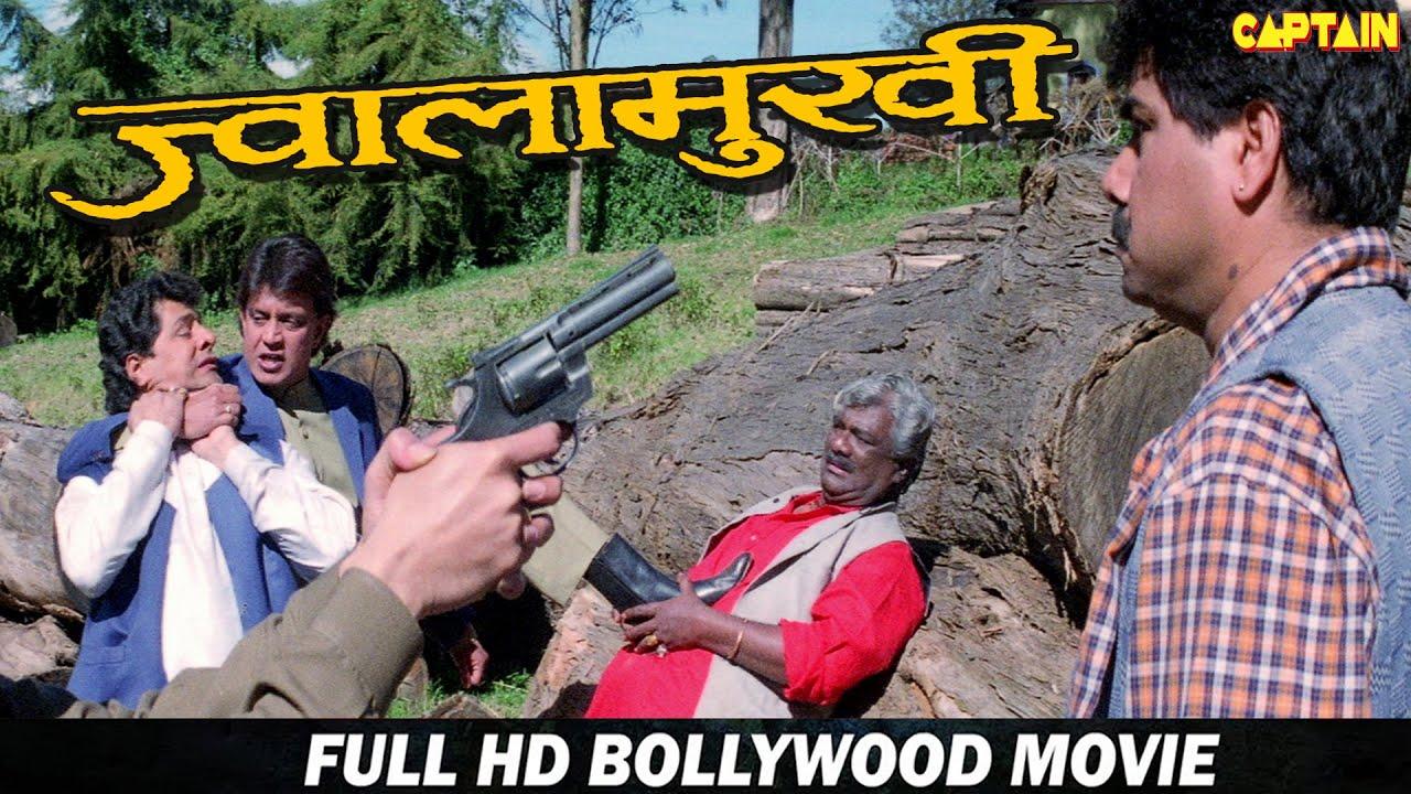 Download Jwalamukhi (2000)   Mithun Chakraborty   Chunkey Pandey   Johny Lever   Mukesh Rishi   Full HD Movie