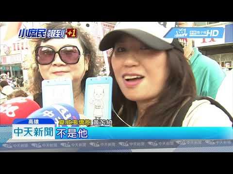 20190528中天新聞 夏威夷僑胞提早返台 見證韓選總統起手式