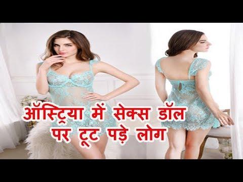 आप सेक्स डॉल के साथ क्या कर सकते है देखिये || Bizarre Hindi News || thumbnail
