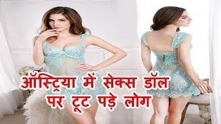 आप सेक्स डॉल के साथ क्या कर सकते है देखिये || bizarre hindi news ||