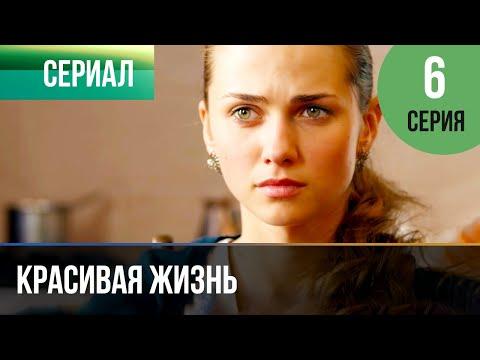 ▶️ Красивая жизнь 6 серия | Сериал / 2014 / Мелодрама