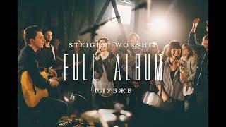 Steiger Worship - Глубже (Full album)