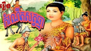 រឿងព្រេងនិទានខ្មែរ/រឿង កំណើន សត្វឆ្មា/Khmer story with pictures