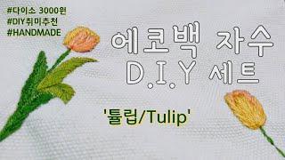 [DIY] 20210119 화(Tue) '정구지…