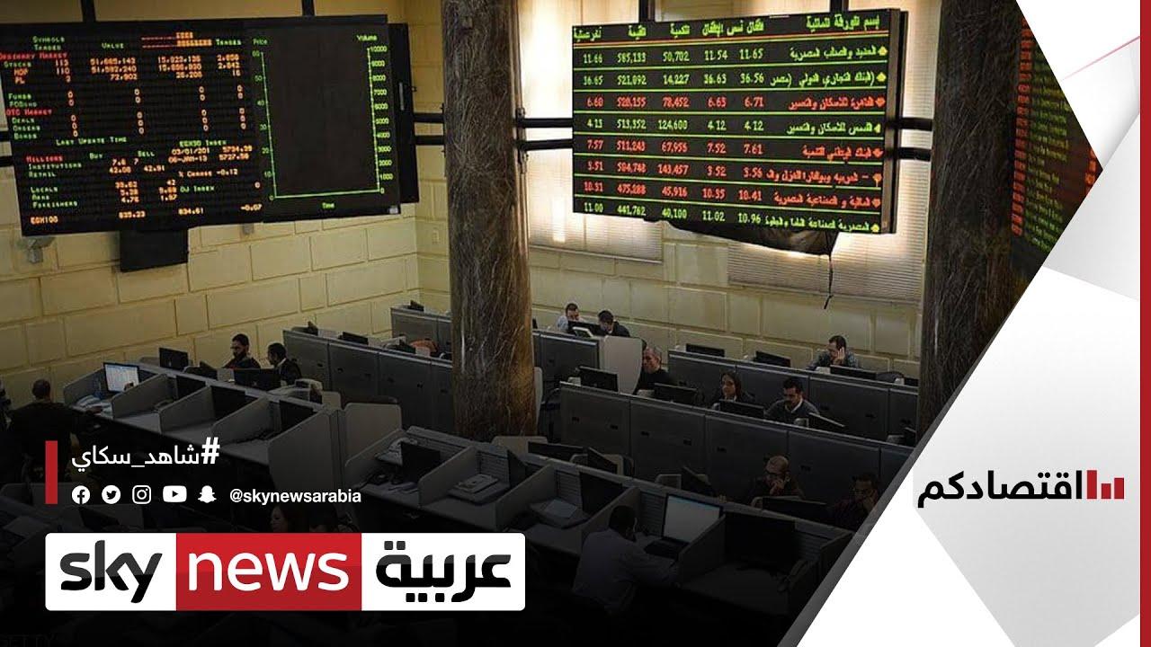 البورصة المصرية تفتح بابها لاستثمار الشباب بعمر 16 عاما | اقتصادكم  - 15:58-2021 / 2 / 27
