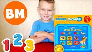 ВМ: Игрушка книжка планшет МалышОК распаковка | Toy book tablet MalyshOK unpacking unboxing