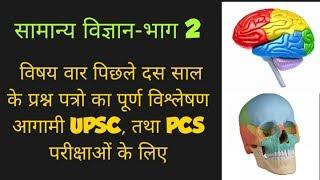 GENERAL SCIENCE (सामान्य विज्ञान) - BIOLOGY PART 2 FOR UPSC, UPPCS ,BPSC ,MPPSC etc.