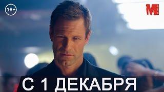 Дублированный трейлер фильма «Инкарнация»