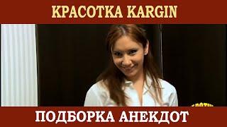 Красотка KARGIN ЮМОРА (подборка анекдотов)