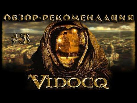 Видок / Vidocq (2001) Обзор - Рекомендация БЕЗ спойлеров #3