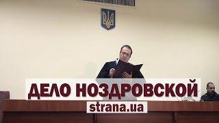Как убили правозащитницу Ноздровскую. Судья читает версию следствия   Страна.ua