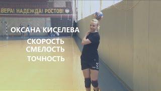 Оксана Киселева. Мастер-класс