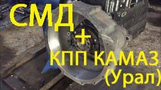 ЗИЛ-131, 130 дизель с двигателем СМД + КПП КАМАЗ (Урал)