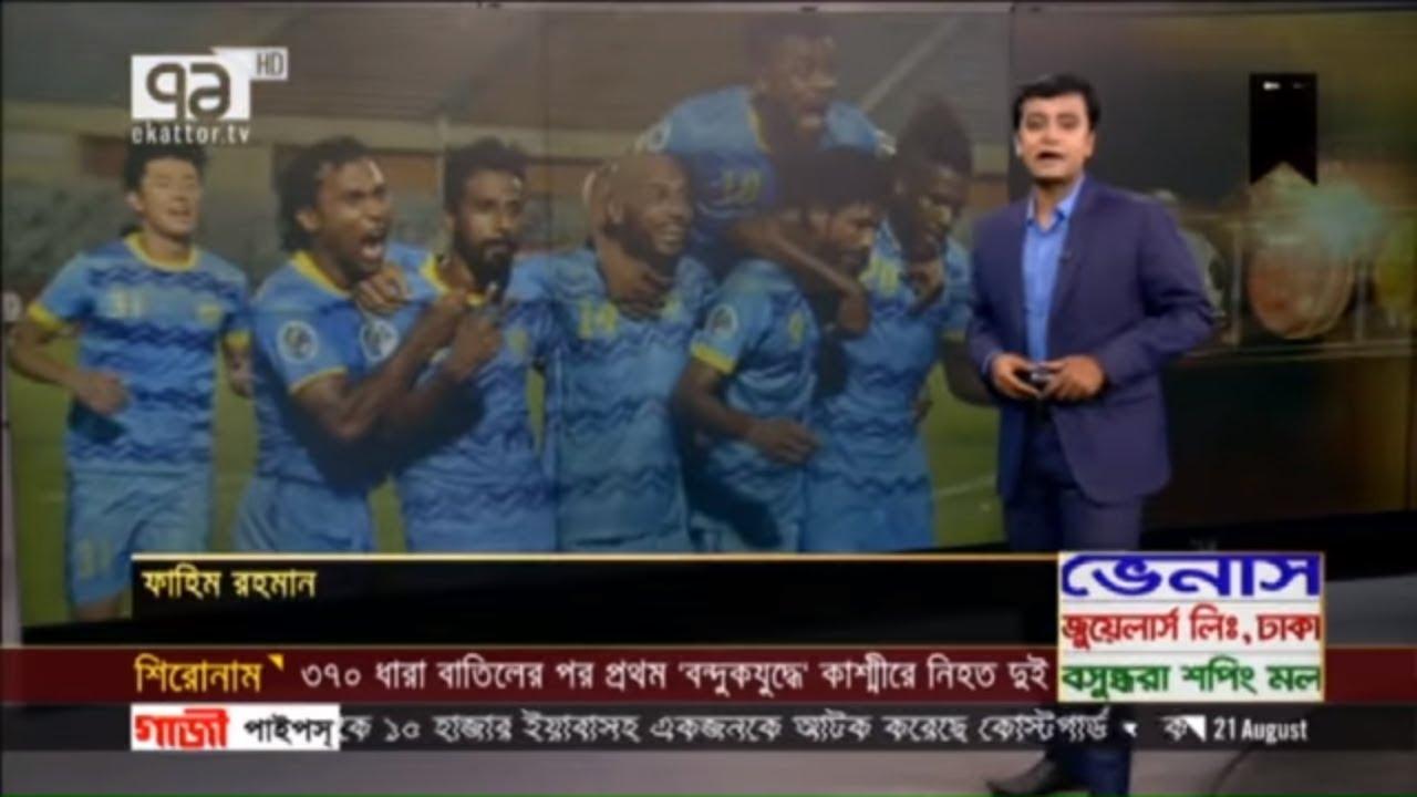 খেলাযোগ ২১ আগস্ট ২০১৯ | khelajog | Sports News | Ekattor TV