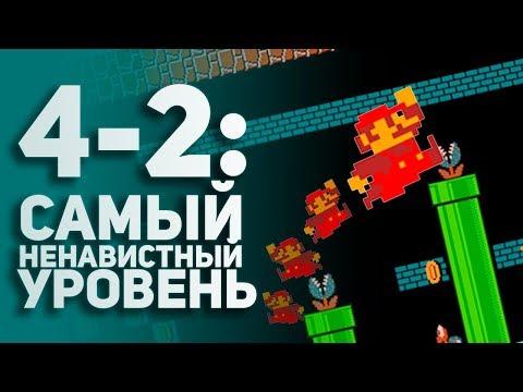 World 4-2: Самый ненавистный и сложный уровень в истории. Super Mario Bros спидран