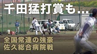 軟式野球トップレベル佐久総合病院との対戦レポート