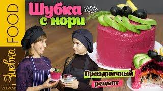 Салат Шуба с нори   vegan   Новогоднее меню