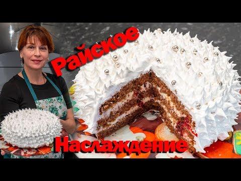 Райский десерт к чаю - само совершенство! Бисквитный торт на любой праздник!