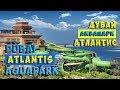 Дубай экскурсия в аквапарк Атлантис